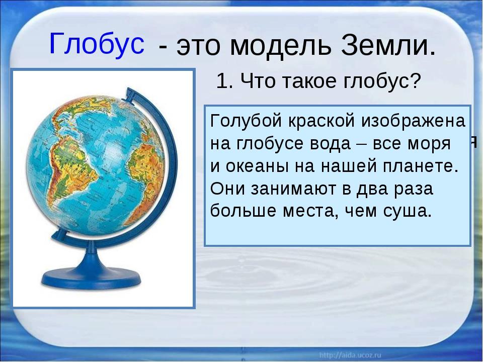 2. Какого цвета больше на глобусе, каким кажется глобус? Голубой краской изоб...