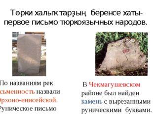 Төрки халыҡтарҙың беренсе хаты- первое письмо тюркоязычных народов. По назван