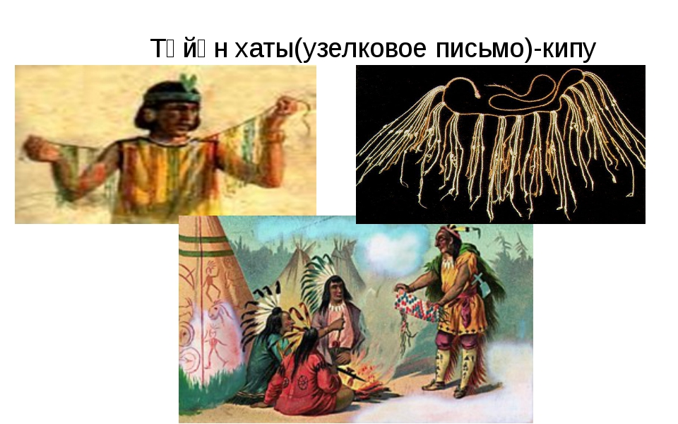 Төйөн хаты(узелковое письмо)-кипу