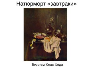 Натюрморт «завтраки» Виллем Клас Хеда