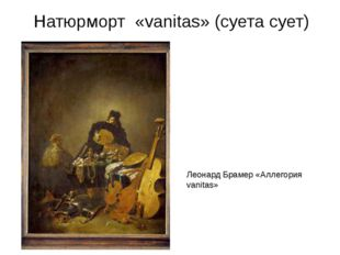 Натюрморт «vanitas» (суета сует) Леонард Брамер «Аллегория vanitas»