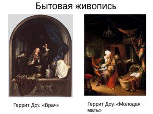 Бытовая живопись Геррит Доу. «Врач» Геррит Доу. «Молодая мать»