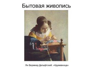 Бытовая живопись Ян Вермеер Дельфтский. «Кружевница»