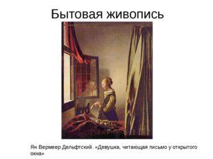 Бытовая живопись Ян Вермеер Дельфтский. «Девушка, читающая письмо у открытого