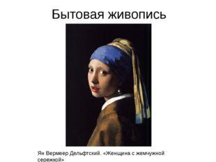 Бытовая живопись Ян Вермеер Дельфтский. «Женщина с жемчужной сережкой»