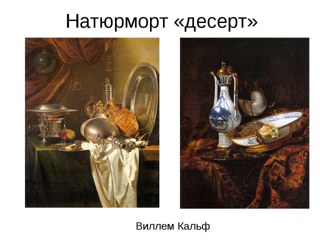 Натюрморт «десерт» Виллем Кальф