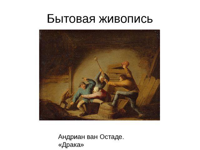 Бытовая живопись Андриан ван Остаде. «Драка»
