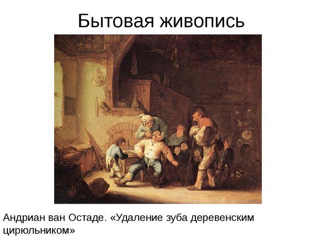 Бытовая живопись Андриан ван Остаде. «Удаление зуба деревенским цирюльником»