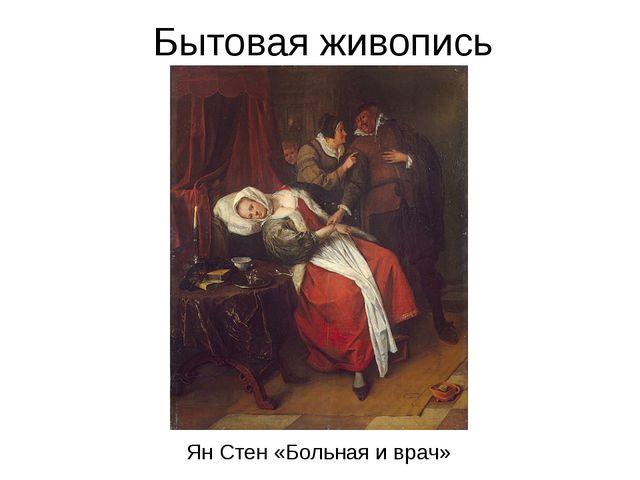 Бытовая живопись Ян Стен «Больная и врач»