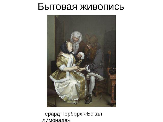 Бытовая живопись Герард Терборх «Бокал лимонада»