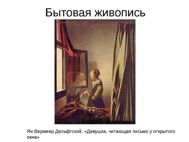 Бытовая живопись Ян Вермеер Дельфтский. «Девушка, читающая письмо у открытого...