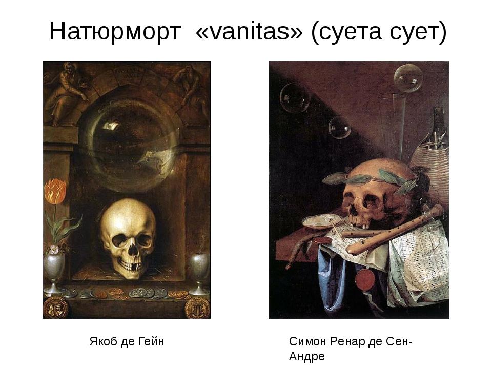 Натюрморт «vanitas» (суета сует) Якоб де Гейн Симон Ренар де Сен-Андре