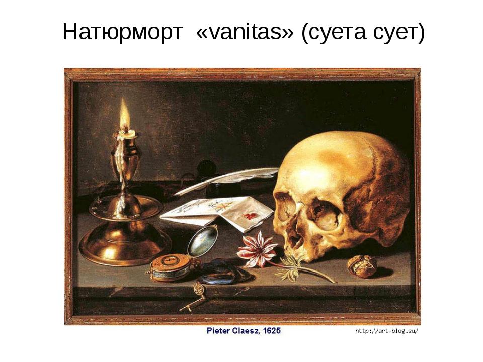 Натюрморт «vanitas» (суета сует)