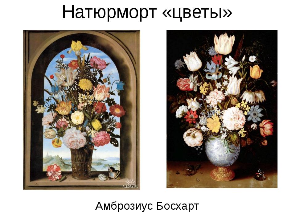 Натюрморт «цветы» Амброзиус Босхарт