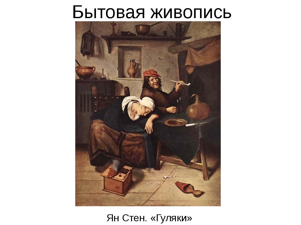 Бытовая живопись Ян Стен. «Гуляки»