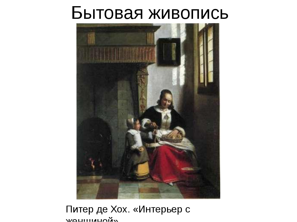 Бытовая живопись Питер де Хох. «Интерьер с женщиной»