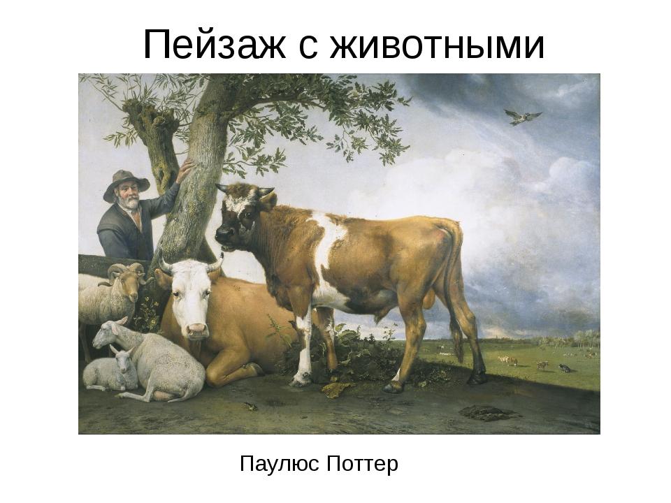 Пейзаж с животными Паулюс Поттер