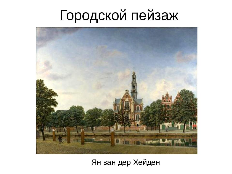 Городской пейзаж Ян ван дер Хейден
