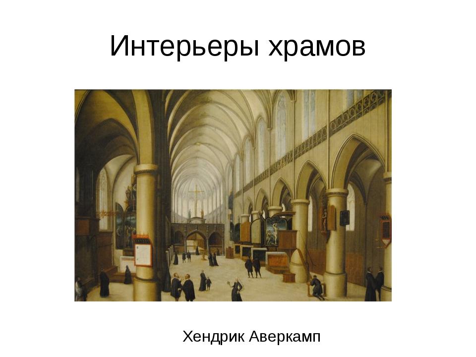 Интерьеры храмов Хендрик Аверкамп