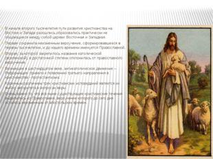 В начале второго тысячелетия пути развития христианства на Востоке и Западе р