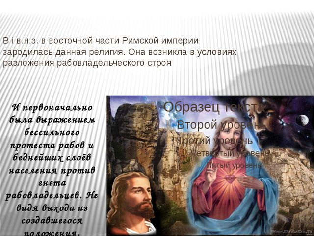 В i в.н.э. в восточной части Римской империи зародилась данная религия. Она в...