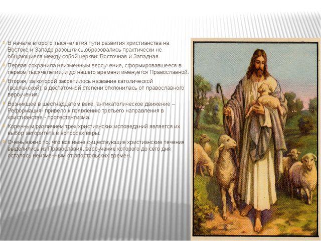 В начале второго тысячелетия пути развития христианства на Востоке и Западе р...