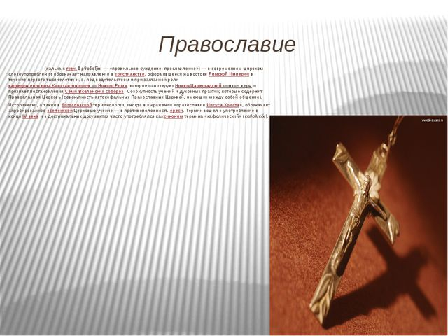 Православие Правосла́вие (калька сгреч.ὀρθοδοξία — «правильное суждение, п...