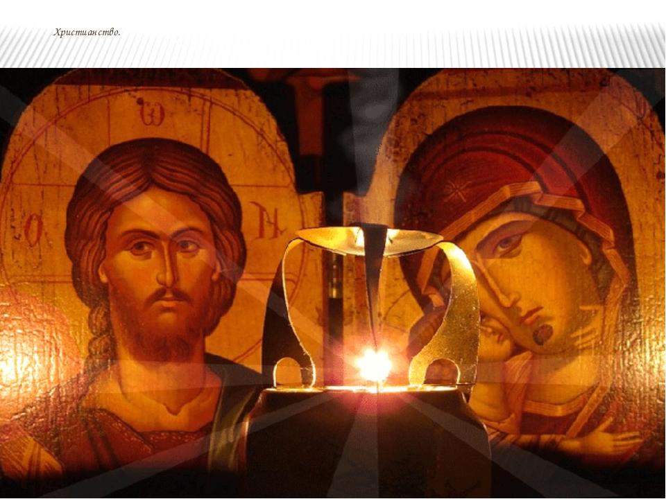 Христианство.