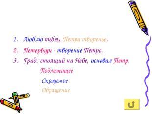 Люблю тебя, Петра творенье. Петербург - творение Петра. Град, стоящий на Неве