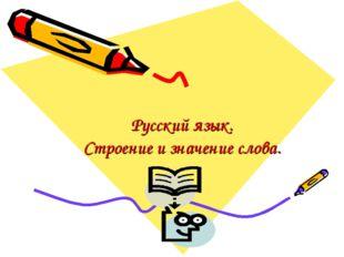 Русский язык. Строение и значение слова.