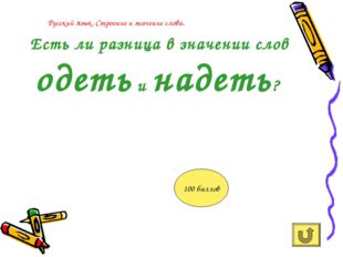 Есть ли разница в значении слов одеть и надеть? 100 баллов Русский язык. Стро
