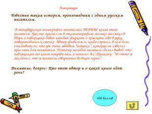 Литература Известна такая история, произошедшая с одним русским писателем. В