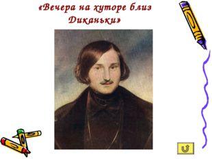Николай Васильевич Гоголь «Вечера на хуторе близ Диканьки»