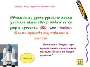 Однажды на уроке русского языка учитель зажег свечу, поднес ее ко рту и прои