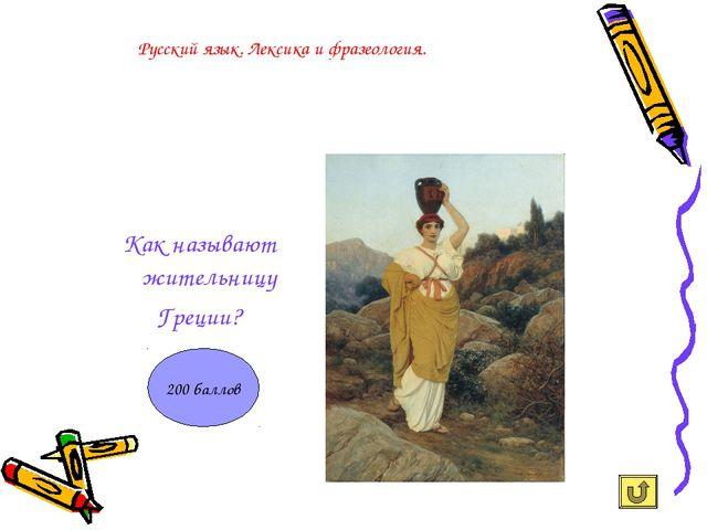 Как называют жительницу Греции? 200 баллов Русский язык. Лексика и фразеолог...