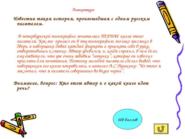 Литература Известна такая история, произошедшая с одним русским писателем. В...