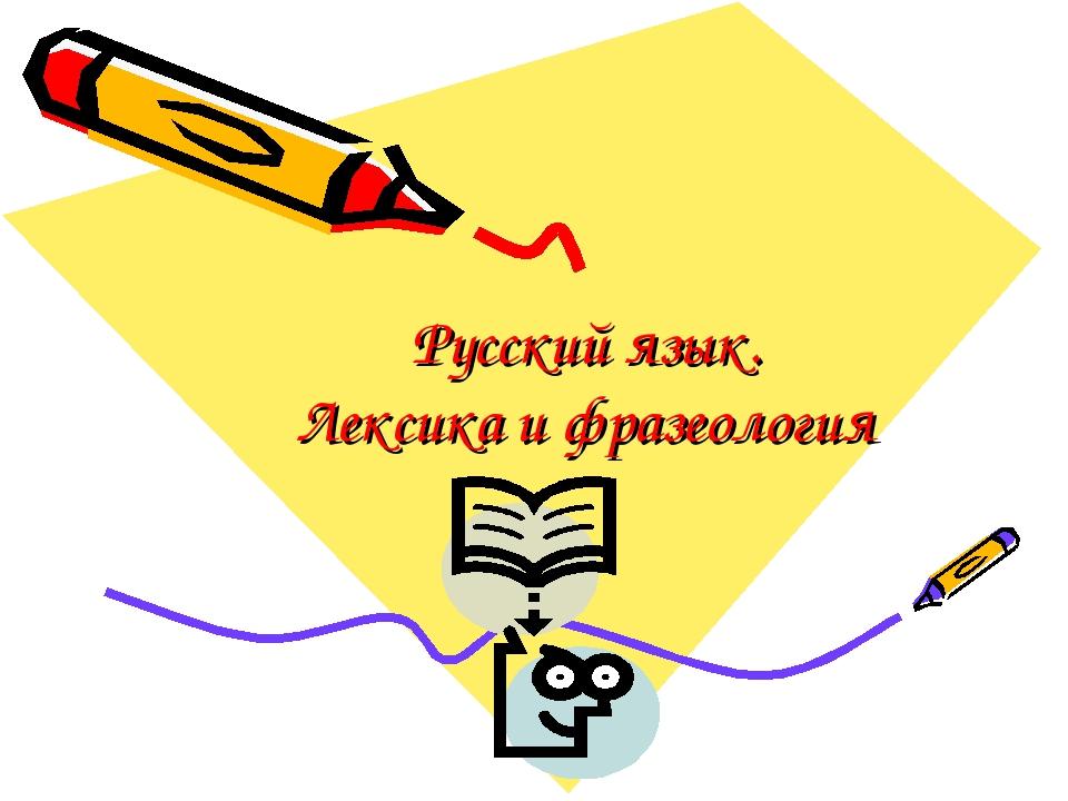Русский язык. Лексика и фразеология