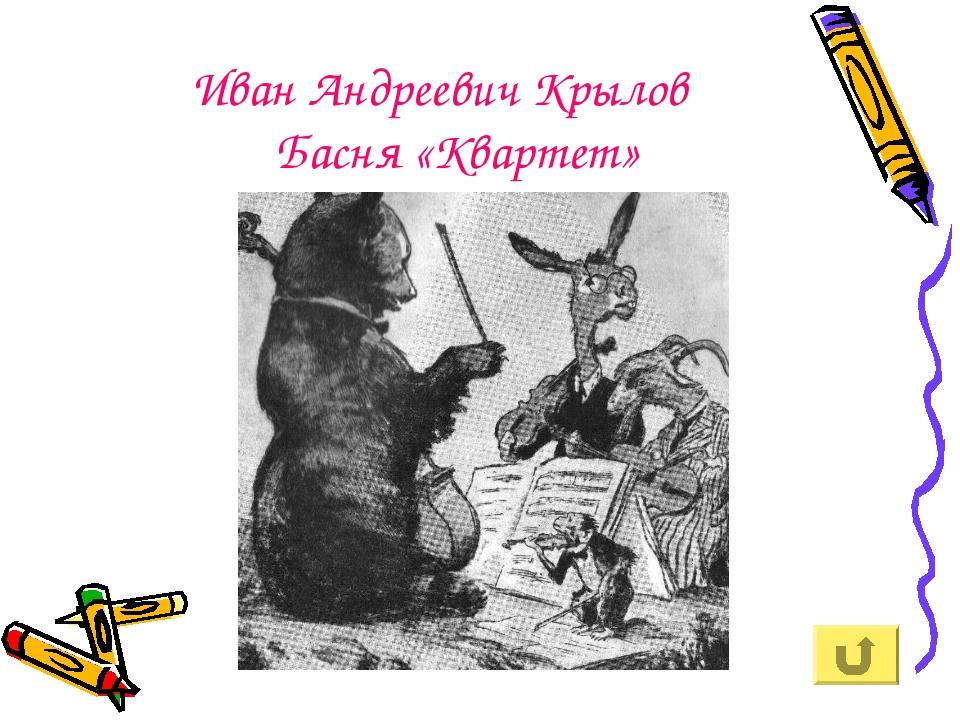 Иван Андреевич Крылов Басня «Квартет»