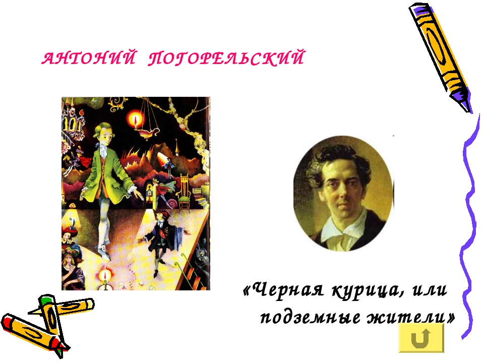 АНТОНИЙ ПОГОРЕЛЬСКИЙ «Черная курица, или подземные жители»
