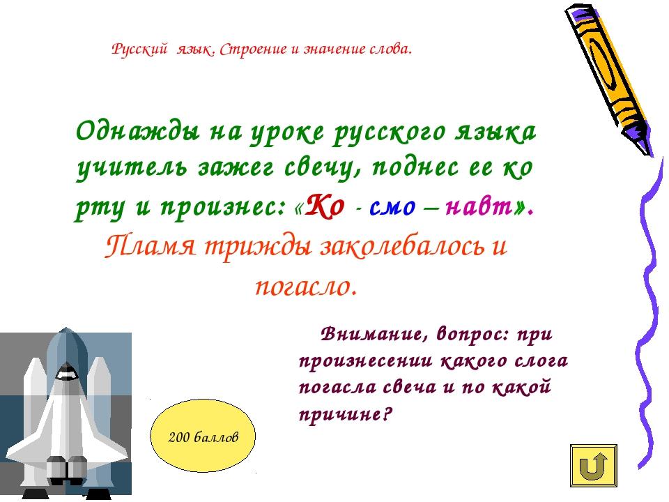 Однажды на уроке русского языка учитель зажег свечу, поднес ее ко рту и прои...