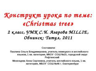 Конструкт урока по теме: «Christmas tree» 2 класс, УМК С.И. Азарова MILLIE, О