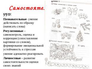 Самостоятельная работа УУД: Познавательные -умение действовать по образцу (на