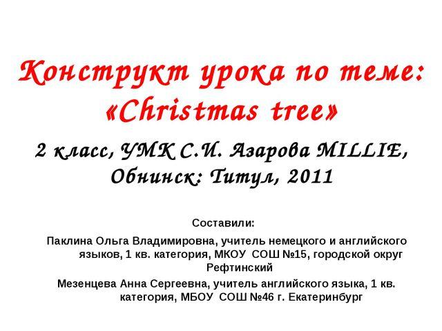 Конструкт урока по теме: «Christmas tree» 2 класс, УМК С.И. Азарова MILLIE, О...
