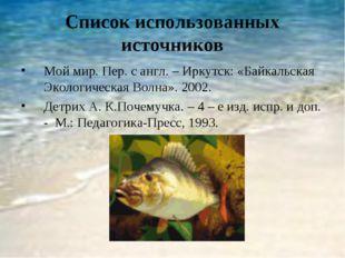 Список использованных источников Мой мир. Пер. с англ. – Иркутск: «Байкальска