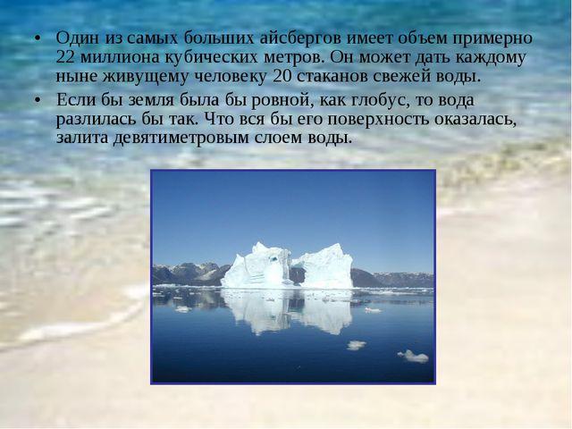Один из самых больших айсбергов имеет объем примерно 22 миллиона кубических м...