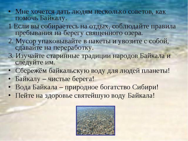 Мне хочется дать людям несколько советов, как помочь Байкалу. 1 Если вы собир...