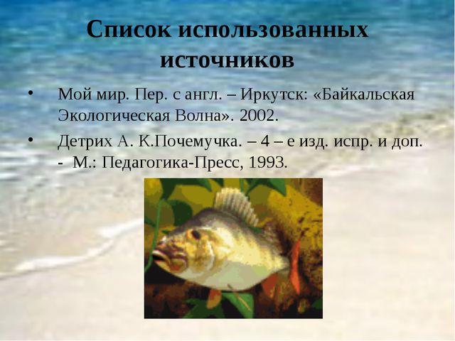 Список использованных источников Мой мир. Пер. с англ. – Иркутск: «Байкальска...