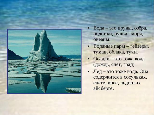 Вода – это пруды, озёра, родники, ручьи, моря, океаны. Водяные пары – гейзеры...