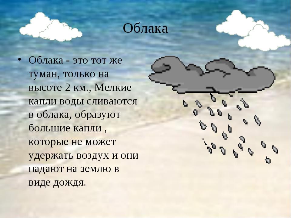 Облака Облака - это тот же туман, только на высоте 2 км., Мелкие капли воды с...