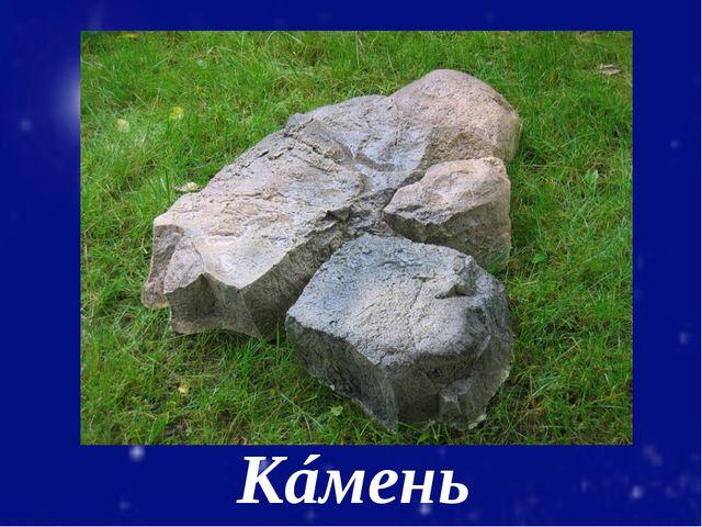 Кáмень